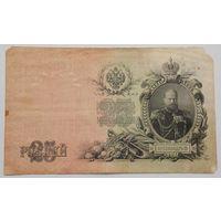 25 рублей 1909 Шипов Чихиржин