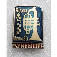 Значки: 11-й Джаз Фестиваль, Весна - 80, Куйбышев (#0014)