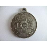 Медаль 1855-1905