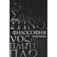 Философия Плотина Эмиль Брейе
