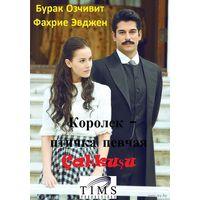 Королек - птичка певчая (2013) Новый турецкий сериал! Все 30 серий