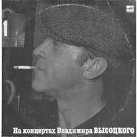 LP На концертах Владимира Высоцкого #01. Сентиментальный боксёр (1988) дата записи: 1967