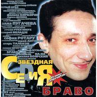 CD Группа Браво - Звездная серия (1999)