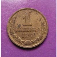 1 копейка 1991 Л СССР #13