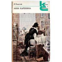 Лев Толстой Анна Каренина (кн 5-8)