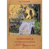 Тайнопись в гениальных рисунках А.С.Пушкина