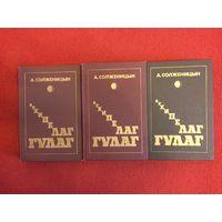 А. Солженицын. Архипелаг ГУЛАГ (в трех томах).