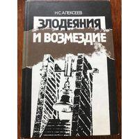 Н.С.Алексеев. Злодеяния и возмездие. Преступления против человечества. М., 1986