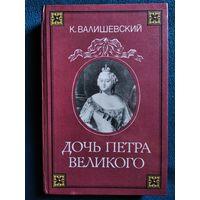 К. Валишевский Дочь Петра Великого.