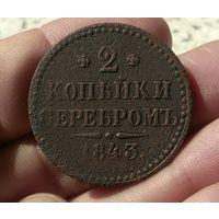 2 копейки серебром 1843 г