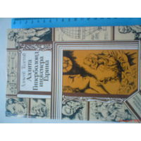 Книга Гиперболоид инженера Гарина