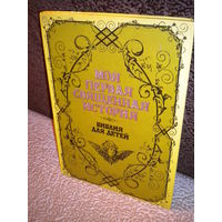 Моя первая священная история. Библия для детей в рассказах (репринтное издание)