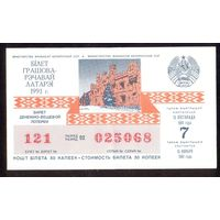 СССР БССР  1991 7-й выпуск