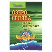 Озеро Селява. Карта для рыбака