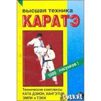Высшая техника каратэ. Иванов-Катанский