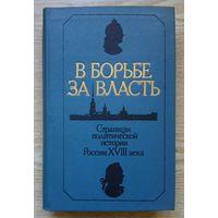 В борьбе за власть. Страницы политической истории России XVIII века