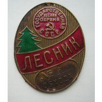 ЛЕСНИК ГЛО СССР(довоенный знак)