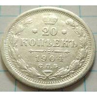 Российская империя, 20 копеек 1904 АР. Нечастые в сохране. Без М.Ц.