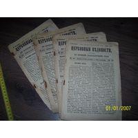 Церковные ведомости.1990г.цена за 1 журнал.