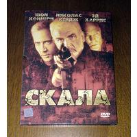 Скала (The Rock) DVD Video (Digipack)