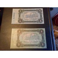 Одесса 3 и 5 рублей 1917 год