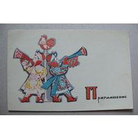 Искринская И., Приглашение, 1969, чистая.