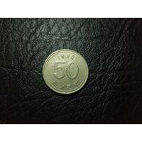 50 вон 1990