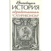 """Всеобщая история обработанная """"Сатириконом."""