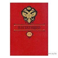 В. Н. Татищев. Собрание сочинений. В восьми томах. Том 5 и 6