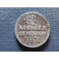 1/4 копейки серебром 1841 г. СПМ Николай 1