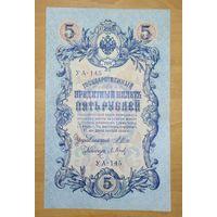 5 рублей 1909 года - Шипов-Барышев