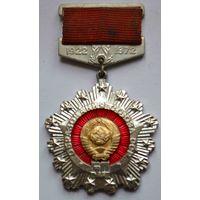 50 лет СССР 1922-1972