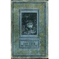 """220 дней на звездолете  Г. Мартынов Книга из серии """"Библиотека приключений и научной фантастики"""". интересуют и другие книги серии"""