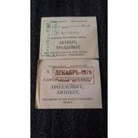 Проездной билет БССР