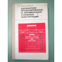 Вариантное проектирование и оптимизация стальных конструкций
