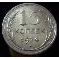 15 копеек 1924 (2)