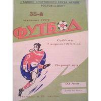 07.04.1973-СКА Ростов--Динамо Минск
