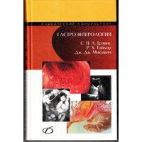 Гастроэнтерология /С.П.Л.Трэвис, Р.Х.Тейлор (перевод с английского).-Москва,2002.
