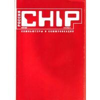 Chip #5-2006 + CD