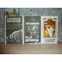 Латышский детектив.Комплект из 3 книг.Цена за 3 книги. САМОВЫВОЗ!!!