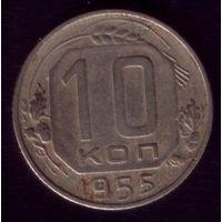 10 копеек 1955 год 11