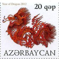 Азербайджан 2012 Год Дракона **