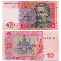 Украина. 10 гривен (образца 2013 года, P119Ac, UNC) [серия ПЭ]