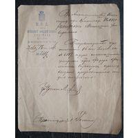 Письмо Пристава Московской городской полиции. 1894 г.