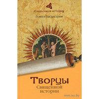 Творцы Священной истории. Роман Багдасаров
