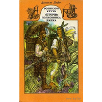 Робинзон Крузо.История полковника Джека