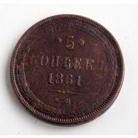 5 копеек 1861 ЕМ