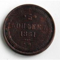 5 копеек 1861 ЕМ РАСПРОДАЖА