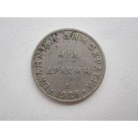 1 Драхма 1926 B (Греция)