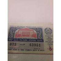 Лотерейный билет Узбекской СССР